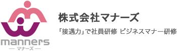 新潟の社員研修・ビジネスマナー研修は接遇力の株式会社マナーズ
