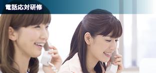 ピンポイントトレーニング_電話応対研修