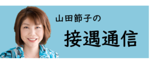 山田節子の接遇通信